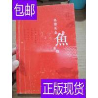[二手旧书9成新]外婆买条鱼来烧 /杨忠明 上海文化出版社