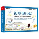视觉型团队:应用可视化工具开创团队创新新模式(双色)(