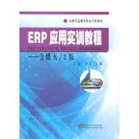 ERP应用实训教程――金蝶K/3版