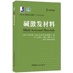 碱激发材料·当代土木工程科技精品译丛
