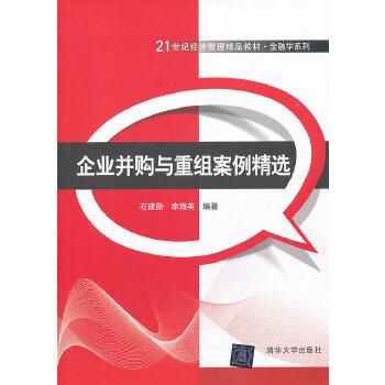 企业并购与重组案例精选(21世纪经济管理精品教材金融学系列)