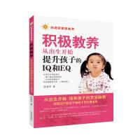 台湾好家教丛书:积极教养・从出生开始提升孩子的IQ和EQ