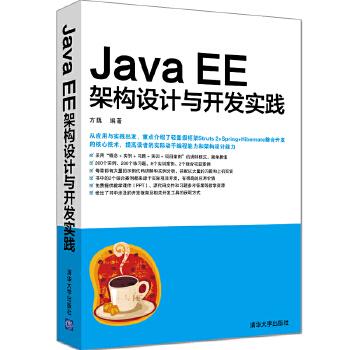 零基础学JavaEE架构设计(pdf+txt+epub+azw3+mobi电子书在线阅读下载)