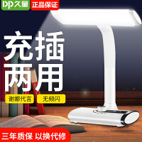 【满减优惠】久量LED护眼台灯书桌充电插电两用学生儿童学习阅读宿舍卧室床头
