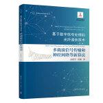 基于数字信号处理的光纤通信技术(第二卷):多载波信号传输和神经网络等新算法