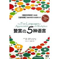 赞赏的5种语言(爱的五种语言姊妹篇)