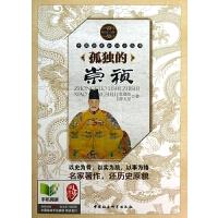 孤独的崇祯/中国历史知识小丛书