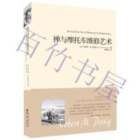 【二手书旧书9成新j】禅与摩托车维修艺术 竹