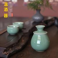 龙泉青瓷温酒器烫酒壶家用中式陶瓷黄酒杯套装暖酒壶日式怀旧酒具