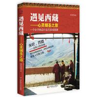 遇见西藏(精美四色图文版)――心灵朝圣之旅:深入西藏、重获生命的奇迹