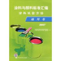 涂料与颜料标准汇编涂料试验方法:通用卷2007 全国涂料和颜料标准化技术委员会,中国标准出版社第二 978750664