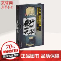 夜行实录1 天津人民美术出版社有限公司