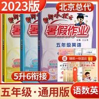 新版2020黄冈小状元寒假作业五年级/5年级语文数学英语三本套装(通用版)
