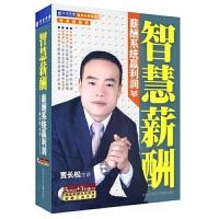 智慧薪酬 薪酬系统赢利润5DVD 3CD 贾长松