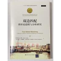正版 双边匹配:博弈论建模与分析研究 中国人民大学出版社