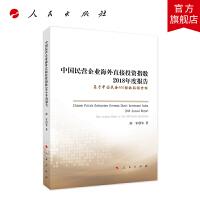 中国民营企业海外直接投资指数2018年度报告――基于中国民企500强的数据分析 人民出版社