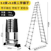 德国家用梯子折叠人字梯伸缩梯室内便携多功能加厚铝合金升降楼梯 【德国标准】人字梯5.0+5.0米 带平衡杆【使用