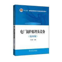 【二手旧书8成新】 电厂锅炉原理及设备(第四版) 叶江明 中国电力出版社 9787512370715