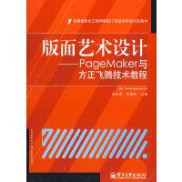 版面艺术设计――PageMaker与方正飞腾技术教程