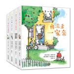 摩法多一家系列(全4册)