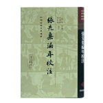 张先集编年校注(精)(中国古典文学丛书)