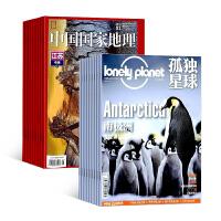 孤独星球杂志+中国国家地理杂志组合杂志订阅2021年7月起订 全年杂志订阅  杂志铺 全年订阅包邮