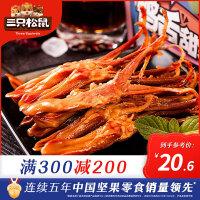 【三只松鼠_小贱鸭舌96g】卤味零食熟食酱香鸭舌头咪咪/变态辣
