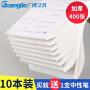 广博10本装40张B5草稿纸空白数学草稿本考试本子FB61012