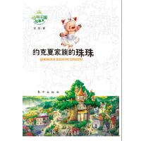 �游锿��故事集――�s克夏家族的珠珠(拼音版)