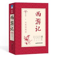 西游记四大名著原著足本解词释疑统编版教材七年级上册必读名著