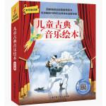 儿童古典音乐绘本(套装8册)