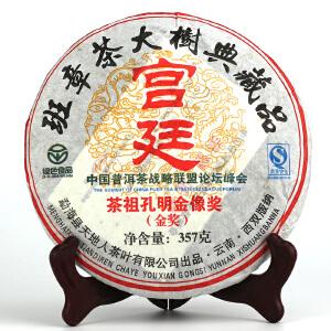 【一件 42片】2009年天地人(宫廷班章茶大树典藏品)熟茶 357克/片