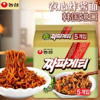 【包邮】韩国进口 农心炸酱面 140g*5袋