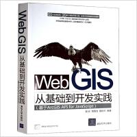 Web GIS从基础到开发实践 基于ArcGIS API for JavaScript web gis开发教程 web