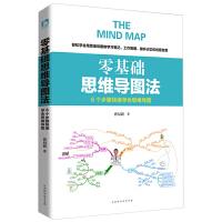 零基础思维导图法6个步骤快速学会思维导图体验思维导图法的神奇奥妙抓住入门技巧轻松学会用思维做学习笔记