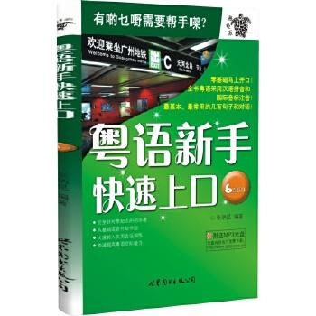 粤语新手快速上口(pdf+txt+epub+azw3+mobi电子书在线阅读下载)