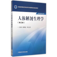 人体解剖生理学(第二版)(全国高等医药院校药学类第四轮规划教材)