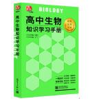 新题策系列:高中生物知识学习手册