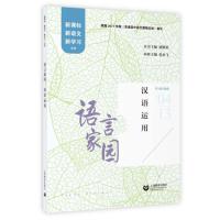 语言家园:汉语运用