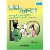 """25 """"彩虹桥""""汉语分级读物?焦仲卿与刘兰芝(2级:500词)"""