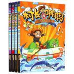 村长趣哪鹅 1-4册 开心爆笑阅读漫画 正版书籍