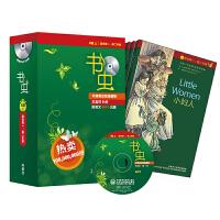 书虫(第4级上.适合高一.高二)(共9册)(配MP3)――家喻户晓的英语读物品牌,销量超6000万册