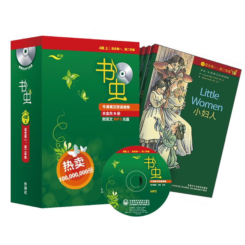 书虫(第4级上.适合高一.高二)(共9册)(配MP3)——家喻户晓的英语读物品牌,销量超6000万册