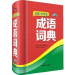 分类小学生成语词典(全新版)