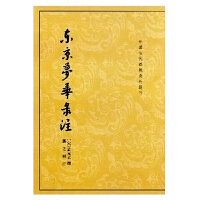东京梦华录注(中国古代都城资料选刊)