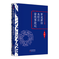 李敖精编:世说新语・水经注・徐霞客游记