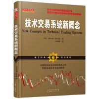 技术交易系统新概念 (威尔斯威尔德 技术分析指标之父,舵手证券图书经典系列,亚当理论、三角洲理论作者,机械式交易指标基