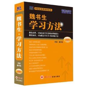 魏书生学习方法 正版包邮视频培训光盘
