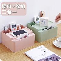 遥控器收纳盒 创意多功能纸巾盒客厅抽纸盒桌面遥控器收纳盒餐巾纸抽盒