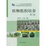 【二手旧书8成新】 植物组织培养 第二版 曹春英,丁雪珍 中国农业出版社 9787109197503